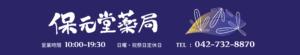 東京都町田市の漢方薬局保元堂薬局