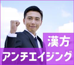 漢方アンチエイジング★保元堂薬局