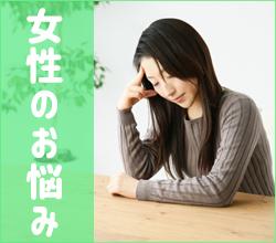 女性のお悩み★保元堂薬局