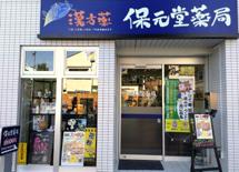 東京都町田市の漢方薬局、保元堂薬局です