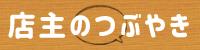 保元堂薬局スタッフブログ